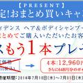 Eヘア&ボディシャンプー950ml☆3本購入で1本プレゼント