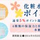 《化粧水ポイント2倍キャンペーン》