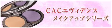 CACエヴィデンス メイクアップシリーズ