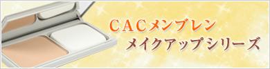 CAC化粧品メンブレン メイクアップシリーズ
